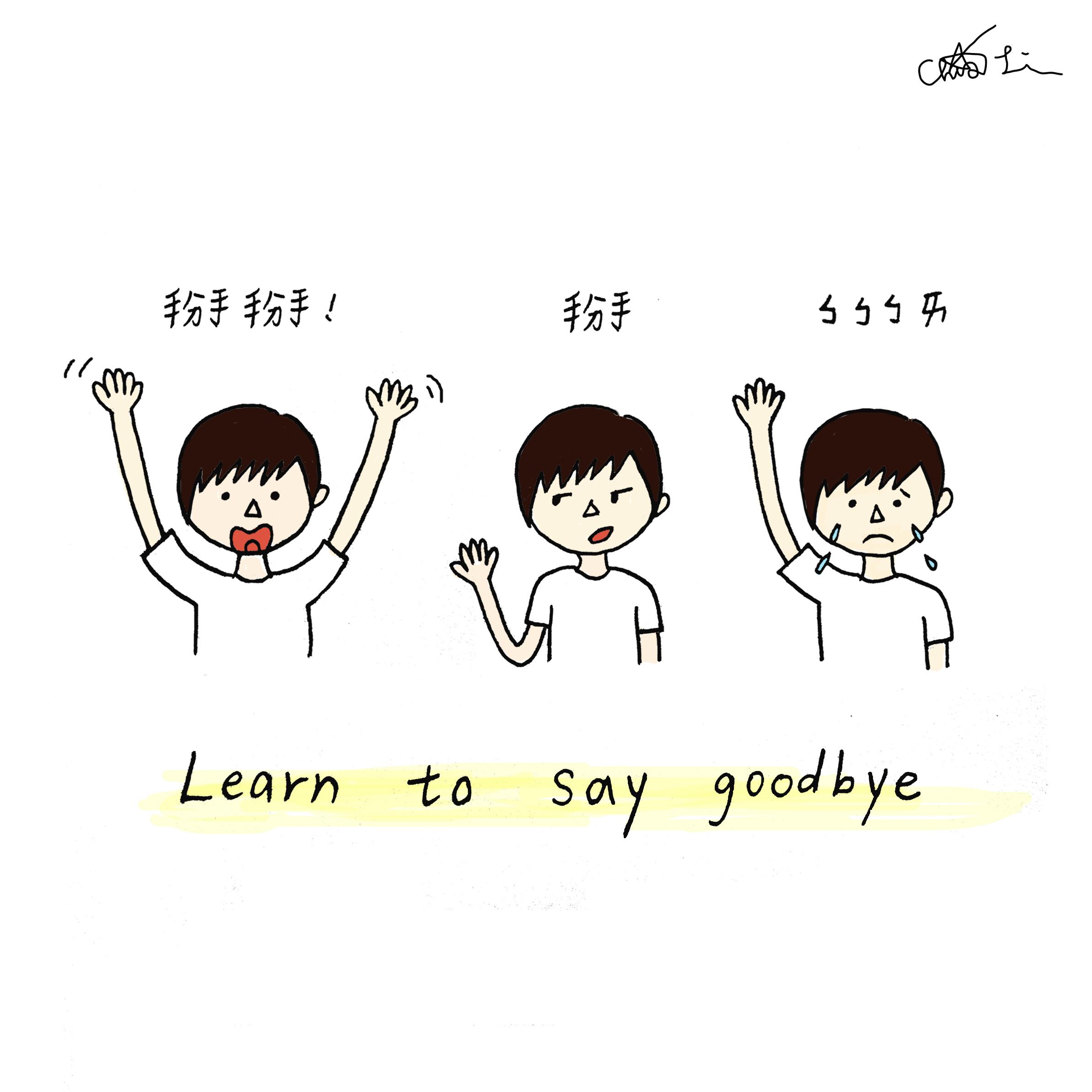 ▲ 關於說再見