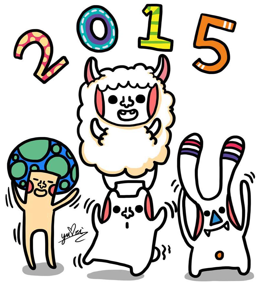 2015羊羊得意