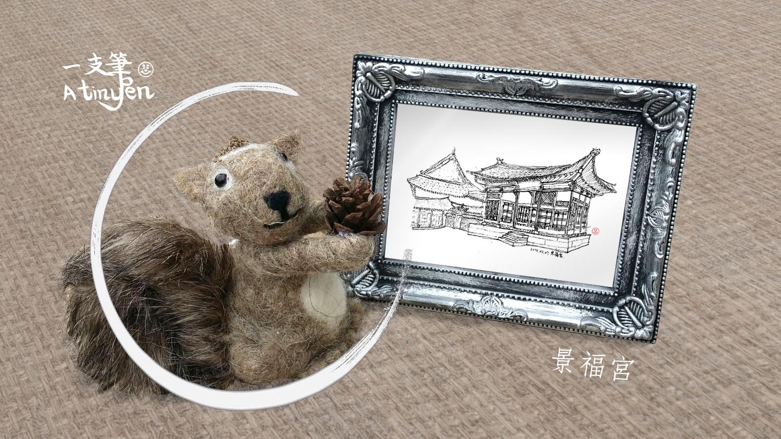 一支筆 A Tiny Pen.景福宮
